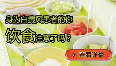 成都专治白癜风医院?白癜风饮食应该注意哪些呢?