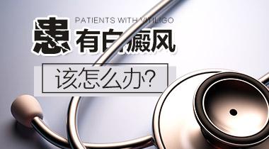 成都治疗白斑医院排名?白癜风初期医治需要注意什么?